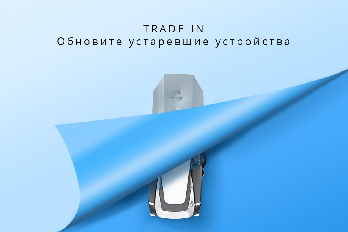 Trade in. Обновите устаревшие устройства